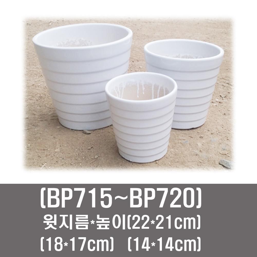 화분백화점 대형화분 도자기화분 BP084W, 제품명