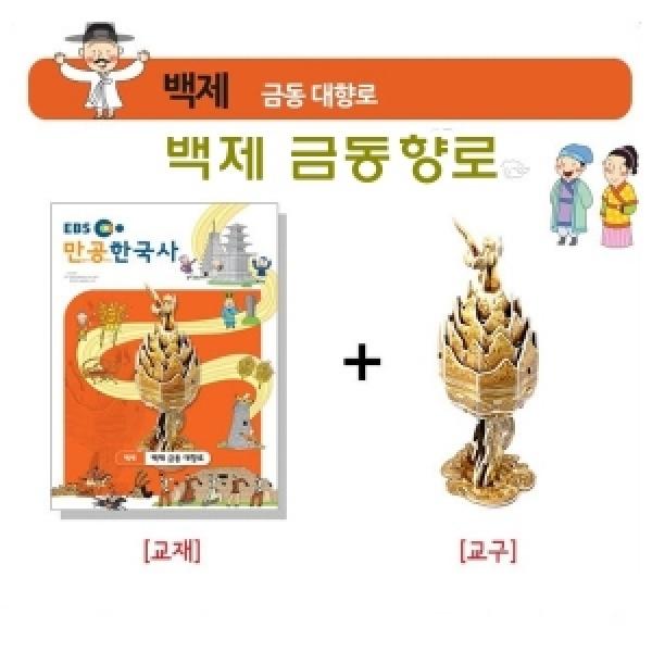 (JJ백제 금동대향로 3D퍼즐 금동향로만들기퍼즐 입체퍼즐 아동입체퍼즐 3D향로퍼즐, 스콜라스