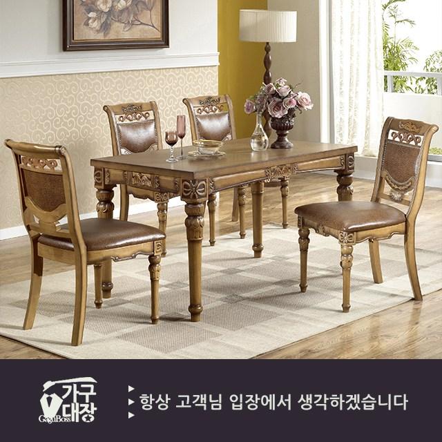 가구대장 유로틱 4인용 고무나무 엔틱 식탁, 서울 경기