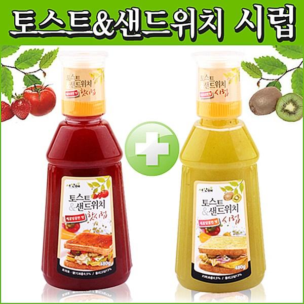 서산애 토스트 샌드위치 시럽, 새콤달콤 480g + 매콤달콤 480g, 1세트
