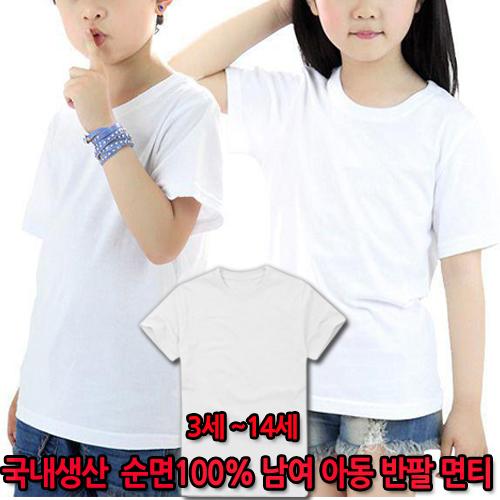 언더피아 남여 아동 순면 반팔 면티 티셔츠