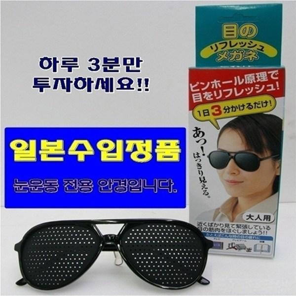 일본정품 핀홀안경 눈운동안경 핀홀 안경테 렌즈 눈건강 피로한눈, 1개
