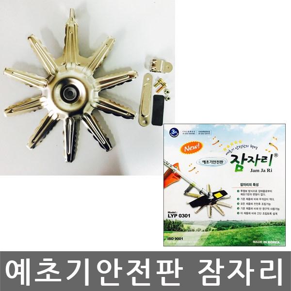 신우종합상사 LYP 0301 예초기안전판 잠자리, 1개
