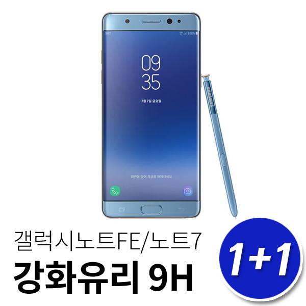 비앤디 갤럭시노트FE 갤럭시노트7 강화유리, 2매