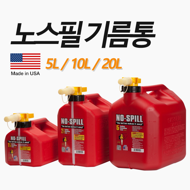 노스필(N0-spill) 휴대용 기름통, 1개, 10L