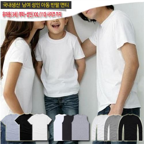 언더피아 국내생산 아동 성인 면티 흰티 무지티셔츠 아동반팔 흰면티 반팔 티셔츠