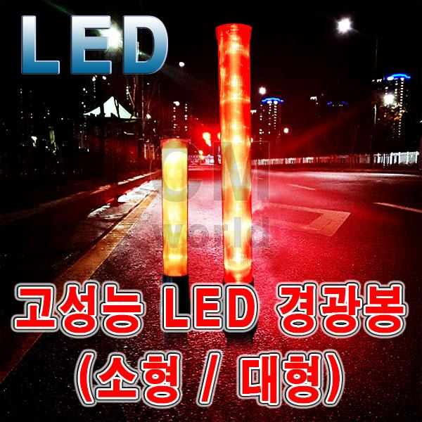 씨엠월드 안전용품 LED 경광봉 (LED 안전용품), 1세트