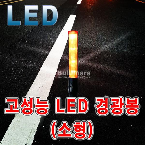 불의나라 고성능 LED 경광봉 소형 (건전지+삼각받침대 포함)