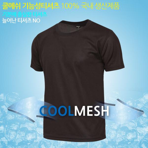 코오롱 쿨론티셔츠 냉감티셔츠 블랙(반팔)