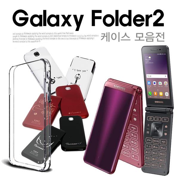 유베키 갤럭시 폴더2 투명 컬러 하드 케이스 SM-G160 SM-G165 휴대폰