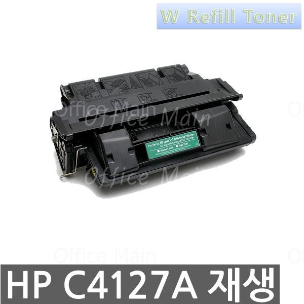 C4127A 재생토너 HP LJ 40004000N4000TN40504050se4050N4050T4050TN 6000매, 일반재생
