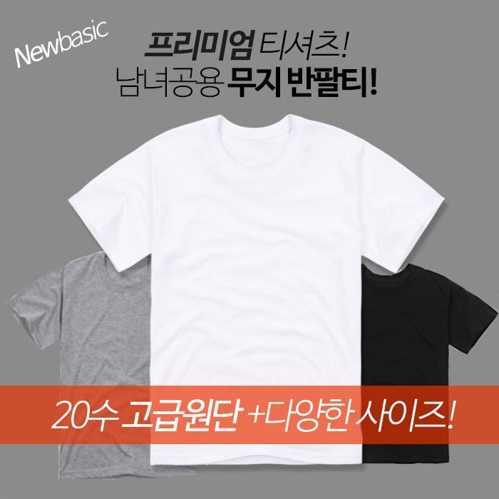 뉴베이직 남녀공용 20수 무지 반팔 라운드 티셔츠