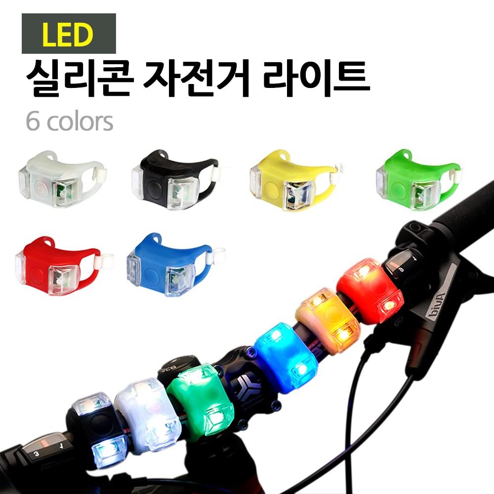 DAPARA 자전거 실리콘 LED 라이트 퀵보드 유모차 안전 용품