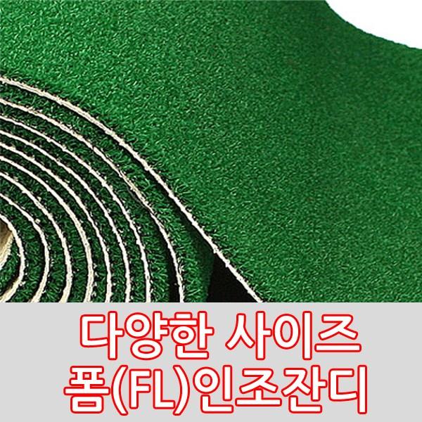 매트샾 폼잔디(녹색) 120cmx100cm, 1롤