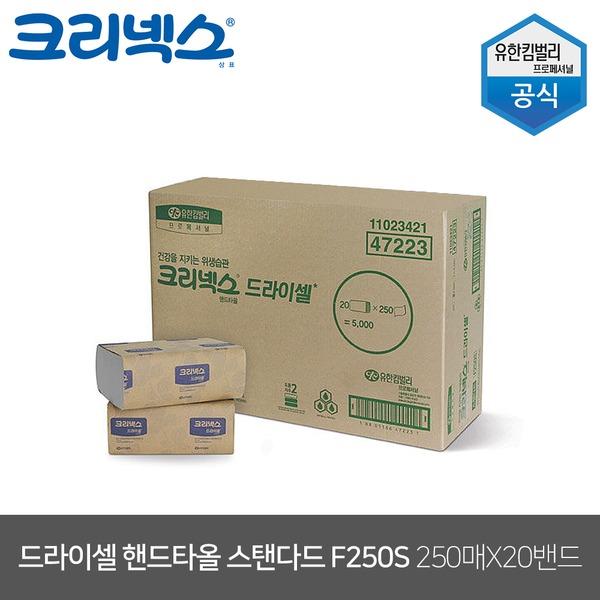 유한킴벌리 47223 크리넥스 드라이셀 핸드타올 스탠다드 5000매