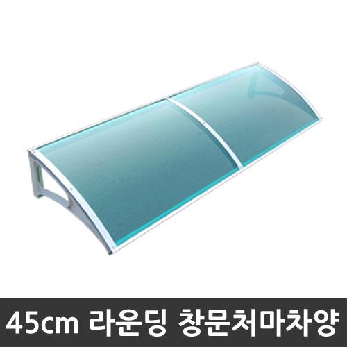비오니 돌출45cm 창문 라운딩처마차양 렉산 캐노피 DIY, 브론즈