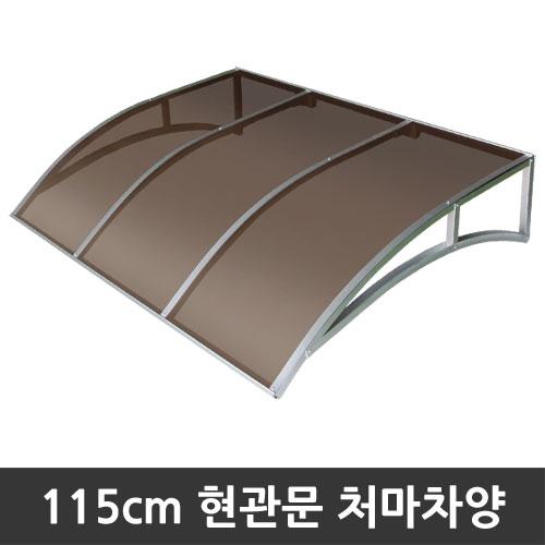 비오니 돌출115cm 현관문 라운딩처마차양 렉산 캐노피 DIY, 브론즈