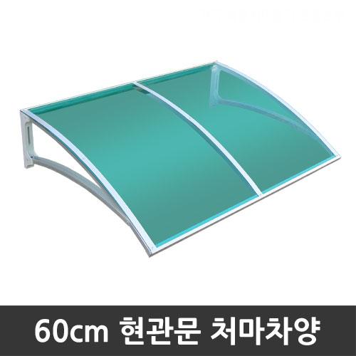 비오니 돌출60cm 현관문 라운딩처마차양 렉산 캐노피 DIY, 브론즈