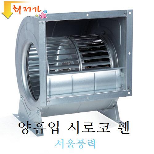경진부로아 양흡입 송풍기(항온 항습기 휀)