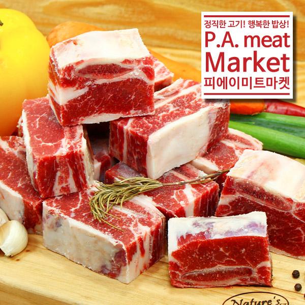 피에이미트마켓 소갈비 1kg 찜 탕용(미국산), 소갈비1kg, 1ea