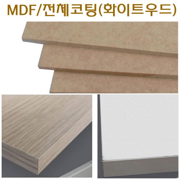 합판 MDF 전체코팅 uv방수코팅 양면합판 두께12t 국산합판 목재합판, MDF합판(1400*600)12t