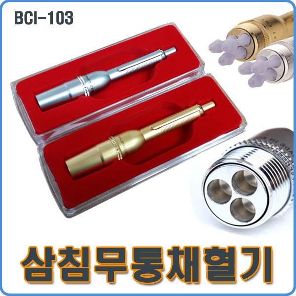 삼침 채혈기 BCl-103 (골드) 사혈기 삼침사혈기, 1개