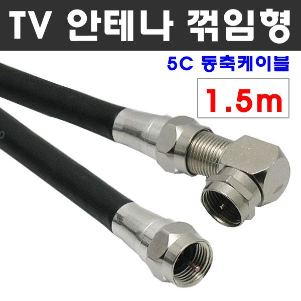 케이블마트 고급 안테나선 ㄱ자 꺾임 유선케이블 동축 HDTV 연결선 5C-HFBT, D48 TV 안테나선 ㄱ자 꺽임 1.5m