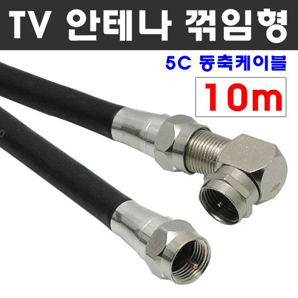케이블마트 고급 안테나선 ㄱ자 꺾임 유선케이블 동축 HDTV 연결선 5C-HFBT, D51 TV 안테나선 ㄱ자 꺽임 10m (POP 32804291)