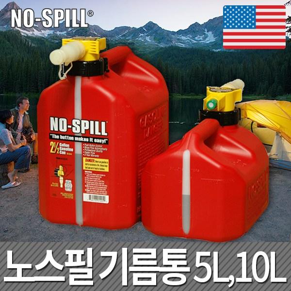 NOSPILL 노스필 연료통, 10L