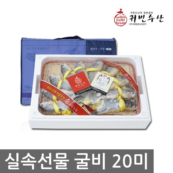 귀빈수산 영광법성포 귀빈수산굴비 선물세트 굴비 1세트 귀빈수산굴비 장대3호