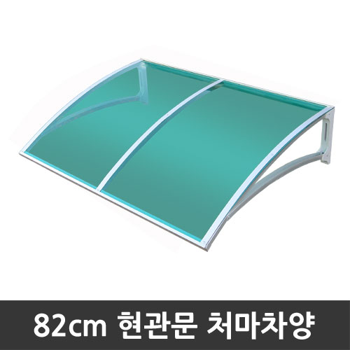 비오니 돌출82cm 현관문 라운딩처마차양 렉산 캐노피 DIY, 그린