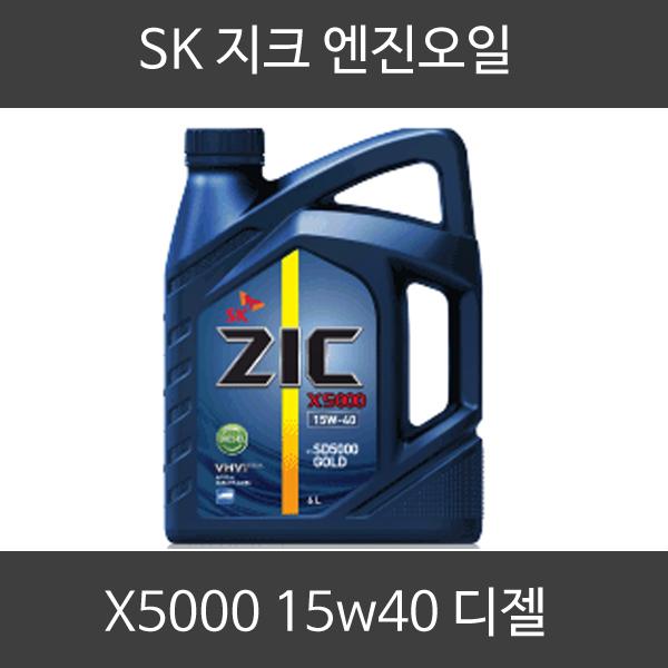 지크 X5000 15W40 4L 디젤 엔진오일, 1개