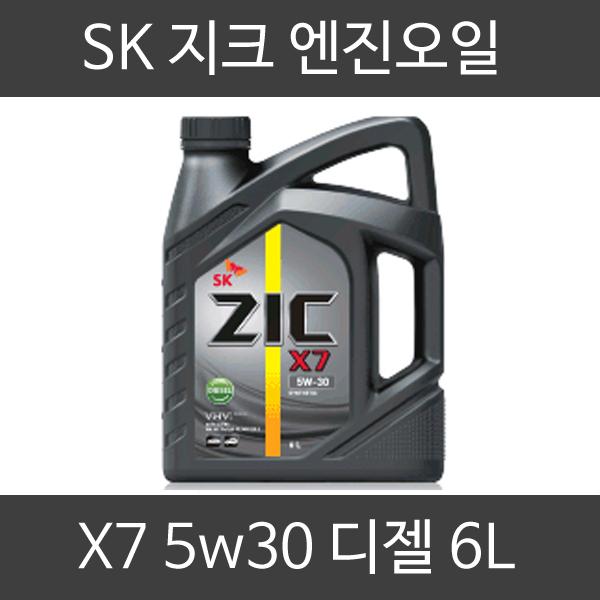 지크 X7 5W30 디젤 6L ZIC 합성엔진오일 RV SUV 경유 엔진오일, 1개