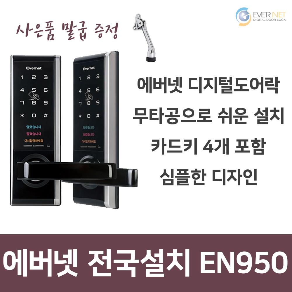 에버넷 EN950SN 디지털도어락 무타공 도어락 전국설치 전자키, EN950 자가설치