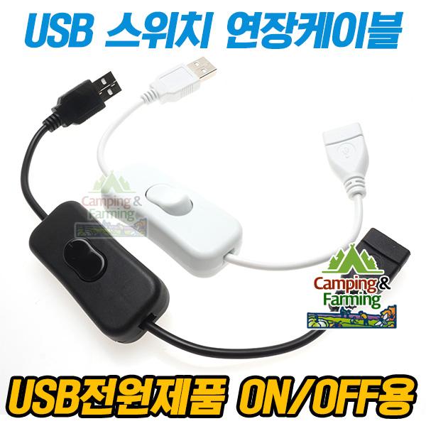 캠팜 USB전원용 스위치 케이블 연장케이블 ON-OFF기능, 블랙