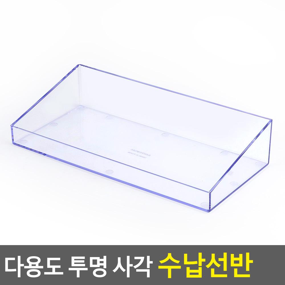 파트스캐너 다용도 투명 사각 수납선반, 본품