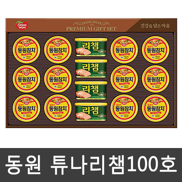 동원 튜나리챔 100호 선물세트, 1세트, 1
