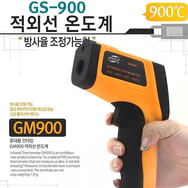 야토 비접촉식 적외선온도계 GM-900 휴대용 산업용, 1