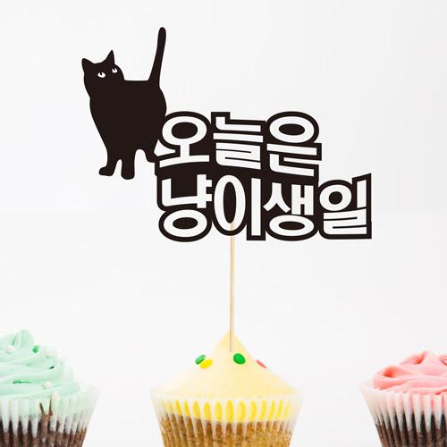 인디고팝 케이크토퍼-고양이생일-5