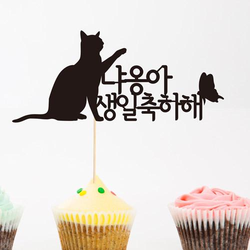 인디고팝 케이크토퍼-고양이생일 1