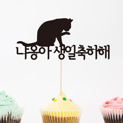 인디고팝 케이크토퍼-고양이생일 2