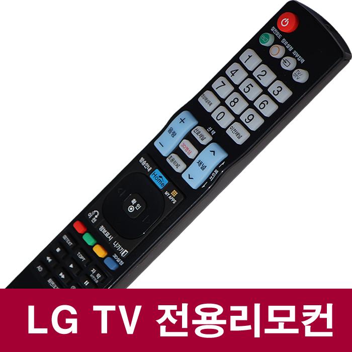 LG 엘지 TV 만능리모컨, LGTV리모컨(고급형)