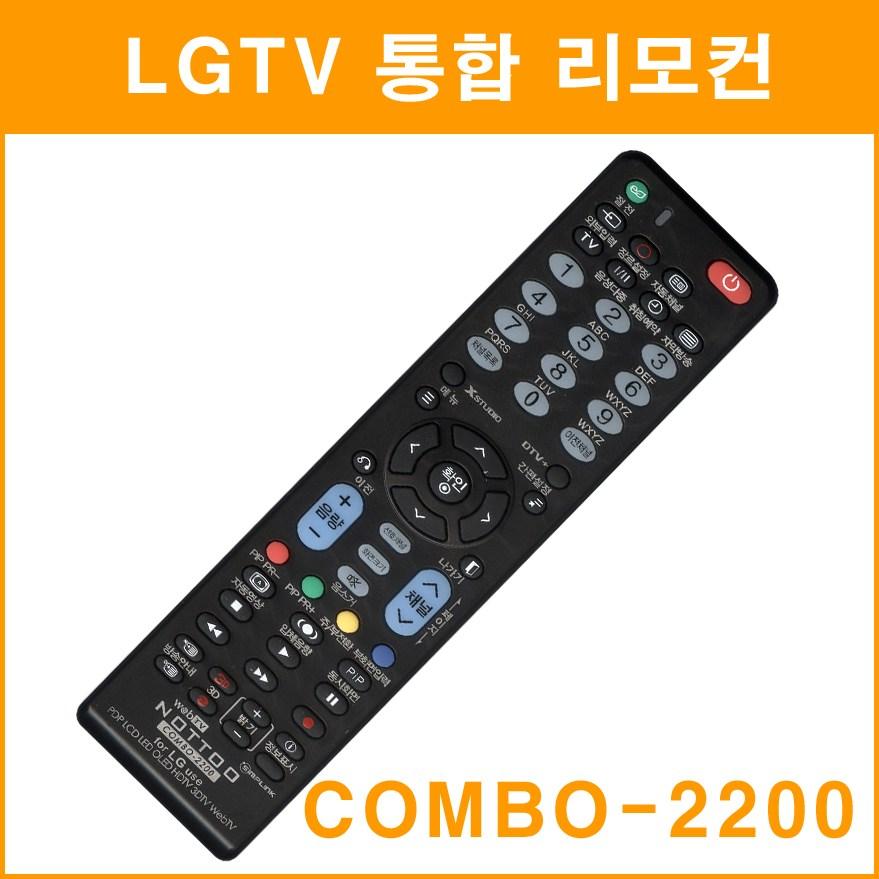 LG 엘지 TV 만능리모컨, LGTV리모컨(일반형)