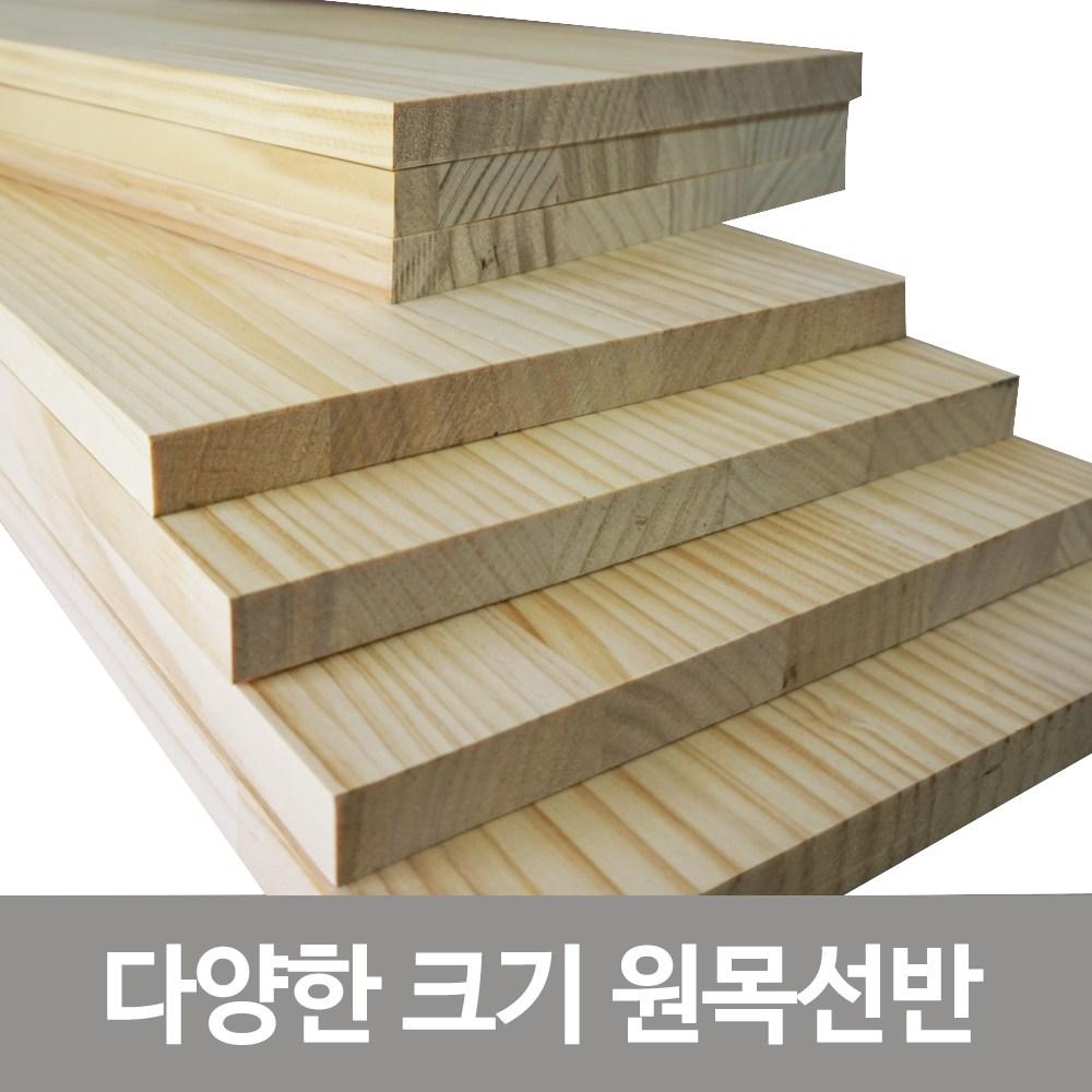 철물코리아 다양한 원목판재 벽선반, 원목선반-1200*240*18T