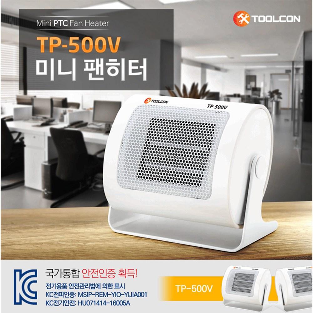 툴콘 TP-500V TP-500VPLUS 팬히터 미니온풍기