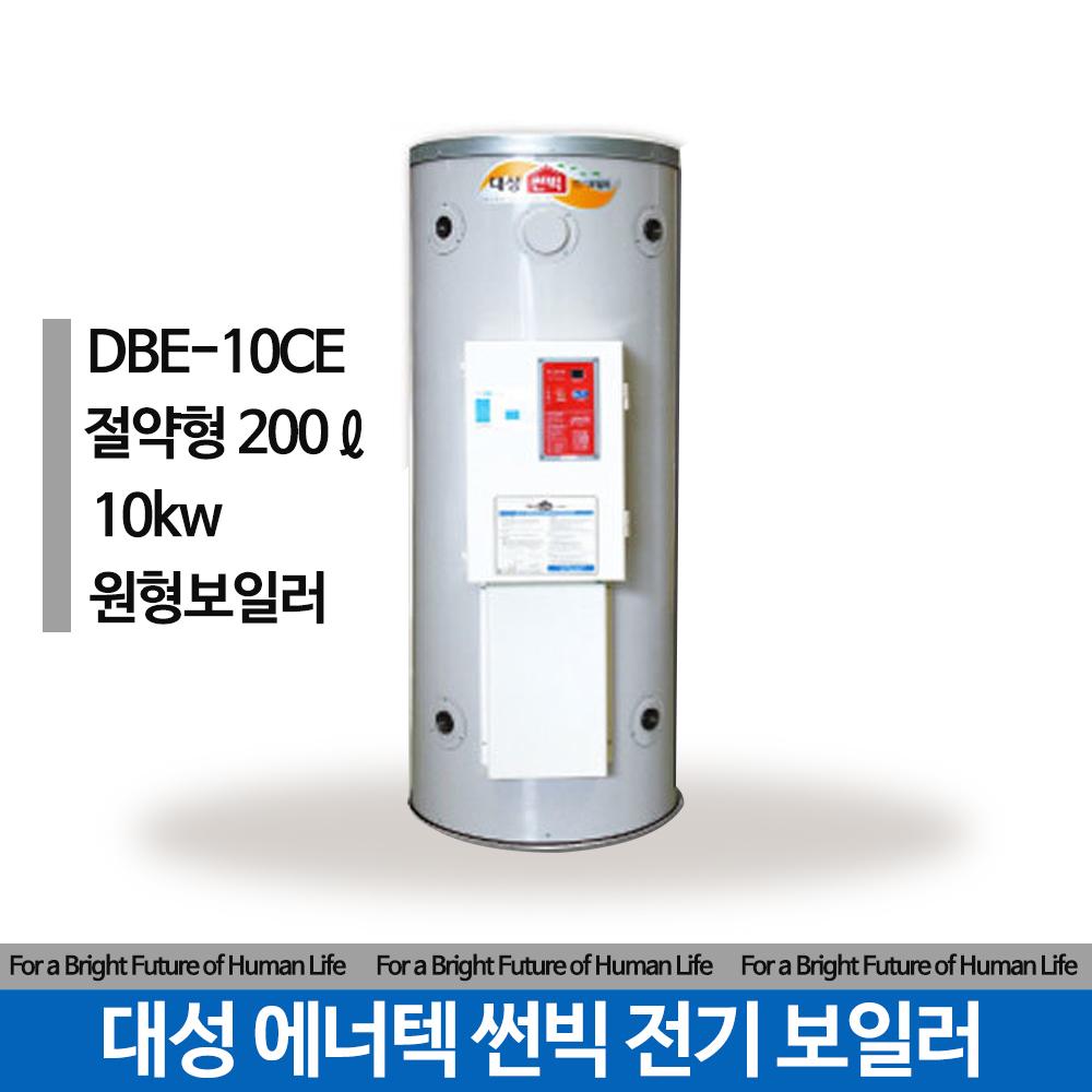 대성 썬빅 축열식 원형 전기보일러 DBE-10CE 200ℓ