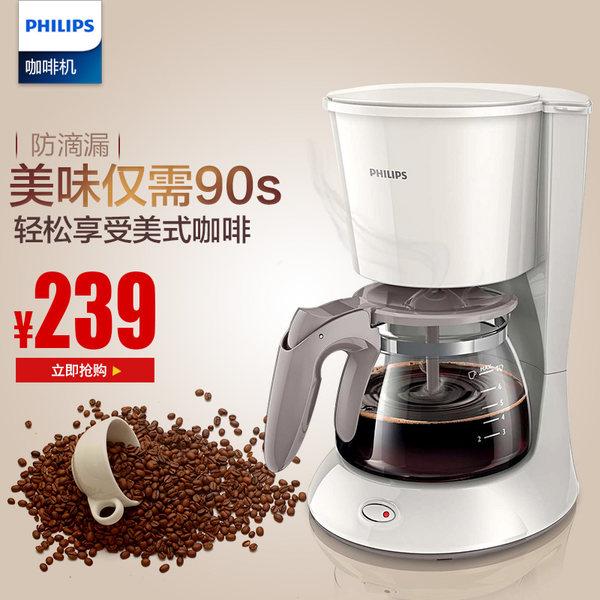 필립스 / 필립스 HD7431 미국 커피 머신 가정 / 상업 자동 드립 커피 메이커, 화이트