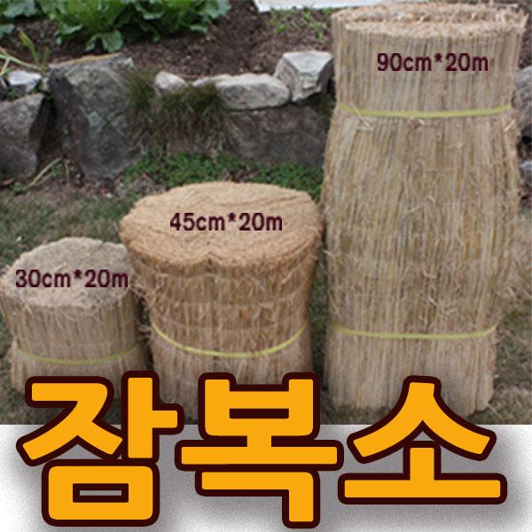 지엘파크 품질좋은 잠복소 폭30cm*길이20m 짚 지푸라기 보온 녹화끈 별도구매