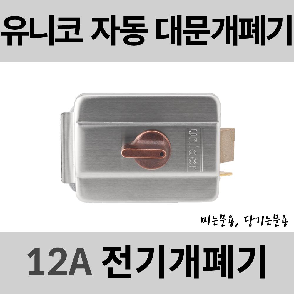 유니코 UN-12A 전기개폐기 미는문용 당기는문용 대문자동개폐기 전기문걸이 전기문고리 대문개폐기 12A, 12A 당기는문용