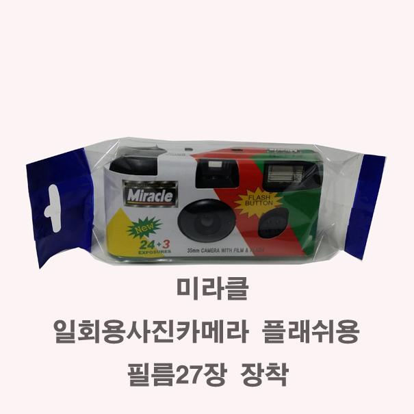 미라클사진카메라 1개 사진필름27장 플래시용 일회용카메라, 사진27장/1개